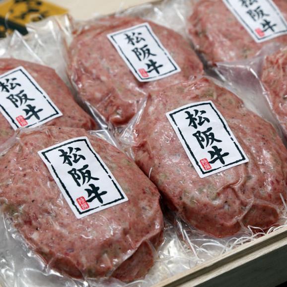 松阪牛 ギフト 桐箱入り 特製 ハンバーグ 150g×2個セット01