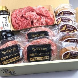 松阪牛お惣菜デラックスCセット
