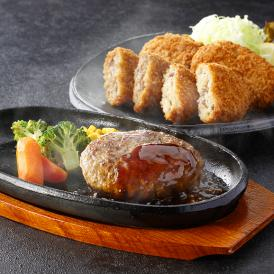 特選松阪牛専門店が手がける、松阪牛を使ったコロッケ、メンチカツ、ハンバーグのセット。