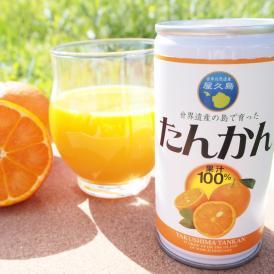 果汁100%たんかんジュース 【 190g × 12本 】