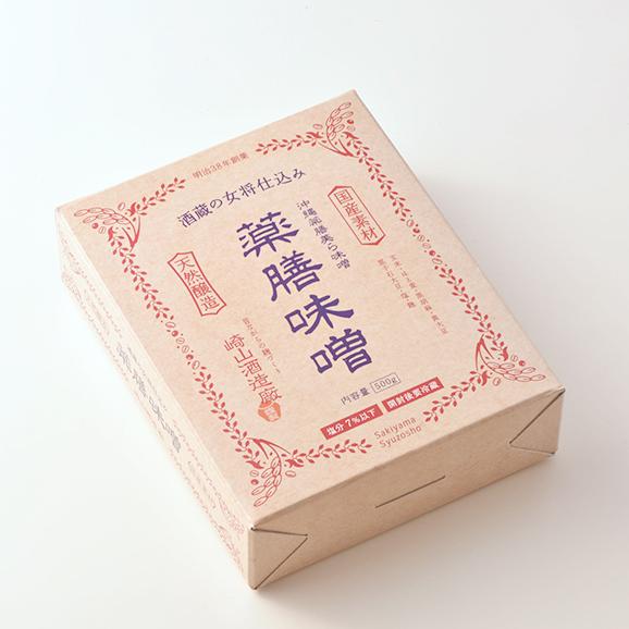 沖縄薬膳美ら味噌02