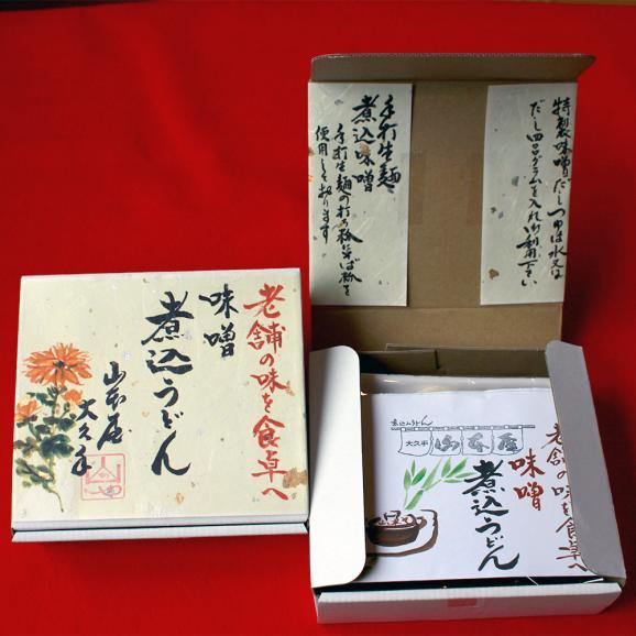 味噌煮込みうどん(6食セット)03