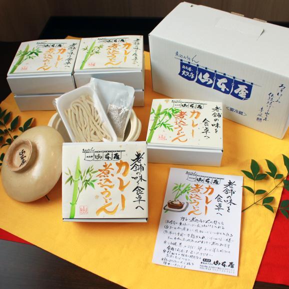 カレー煮込みうどん(6食セット)01