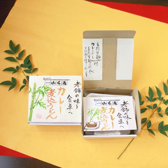 カレー煮込みうどん(6食セット)03