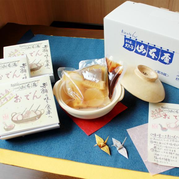 山本屋特製味噌おでん(3食セット)01
