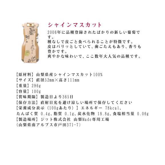 食べるぶどうジュースシャインマスカット 100g×1本03