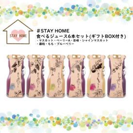 #STAY HOME 食べるジュース6本セット(ギフトBOX入り)