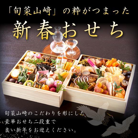 【送料無料】旬菜山﨑のおせち 二段重【8寸サイズ】数量限定販売02
