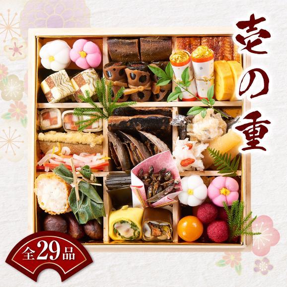 【送料無料】旬菜山﨑のおせち 二段重【8寸サイズ】数量限定販売04