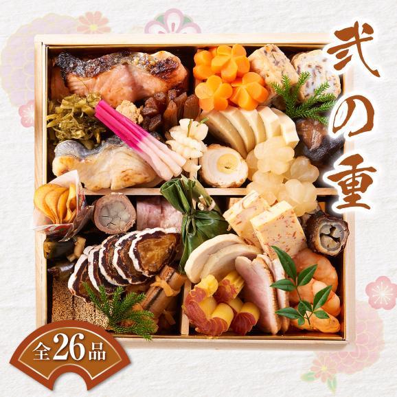 【送料無料】旬菜山﨑のおせち 二段重【8寸サイズ】数量限定販売05