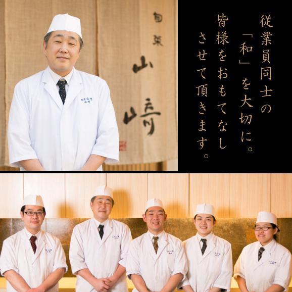 【送料無料】旬菜山﨑のおせち 二段重【8寸サイズ】数量限定販売06