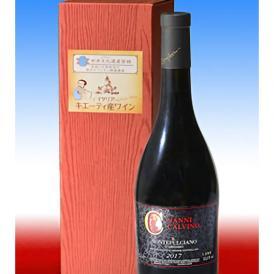 キエーティ市産 赤ワイン(箱入り)