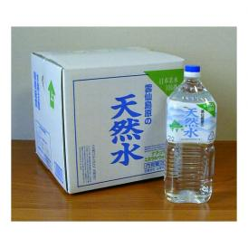 雲仙島原の天然水2リットル(8本入)