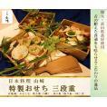 「日本料理 山崎」特製おせち(三段重)