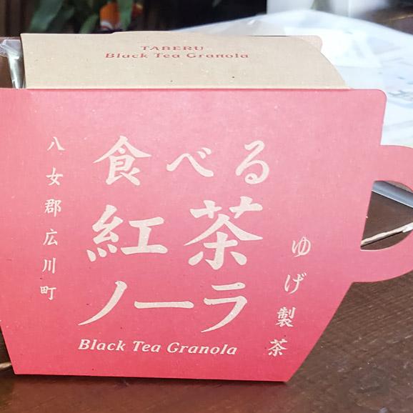 食べる紅茶ノーラ04