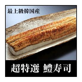 超特選 鱧寿司(豪華化粧箱入)