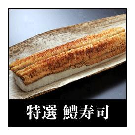 特選 鱧寿司