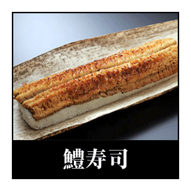 鱧寿司(大)