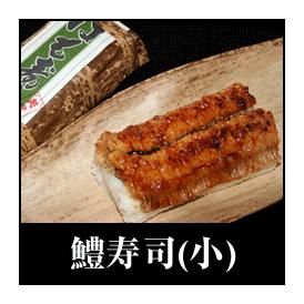 鱧寿司(小)