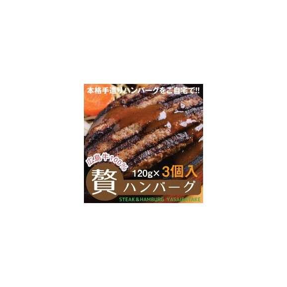 贅ハンバーグ(広島牛100%) 各120g 3個入り01
