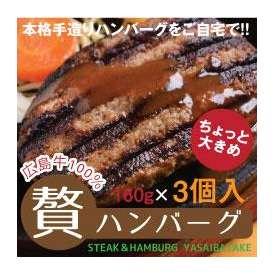 贅ハンバーグ(広島牛100%) 各160g 3個入り