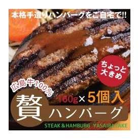 贅ハンバーグ(広島牛100%) 各160g 5個入り