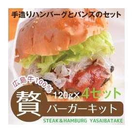 贅バーガー キット(広島牛100%ハンバーグとバンズのセット) 120gハンバーグ+バンズ 各4個入り
