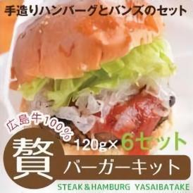 贅バーガー キット(広島牛100%ハンバーグとバンズのセット) 120gハンバーグ+バンズ 各6個入り