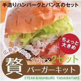 贅バーガー キット(広島牛100%ハンバーグとバンズのセット) 160gハンバーグ+バンズ 各2個入り