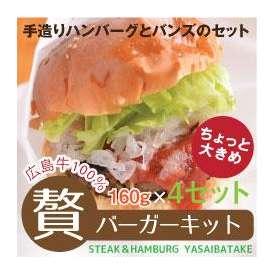 贅バーガー キット(広島牛100%ハンバーグとバンズのセット) 160gハンバーグ+バンズ 各4個入り