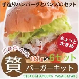 贅バーガー キット(広島牛100%ハンバーグとバンズのセット) 160gハンバーグ+バンズ 各6個入り