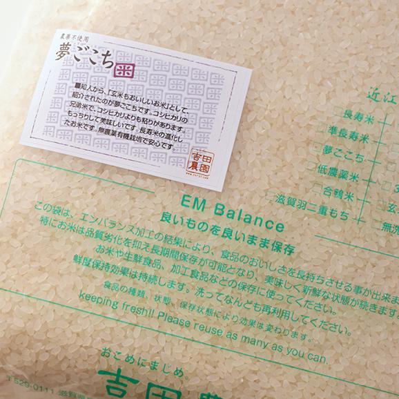 【新米・無農薬米】夢ごこち 5キロ お好み精米! (玄米・5分・7分・白米)02