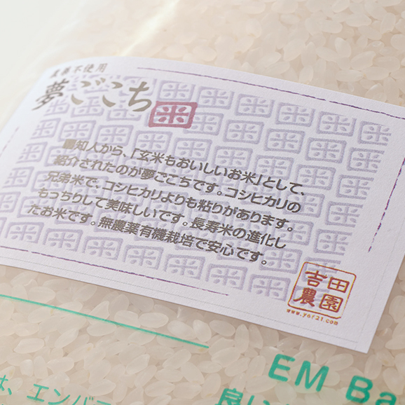 【無農薬米】夢ごこち 5キロ お好み精米! (玄米・5分・7分・白米)03