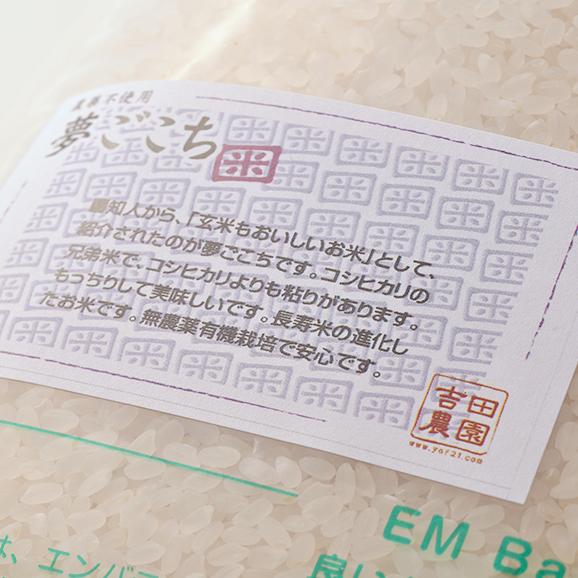 【新米・無農薬米】夢ごこち 5キロ お好み精米! (玄米・5分・7分・白米)03