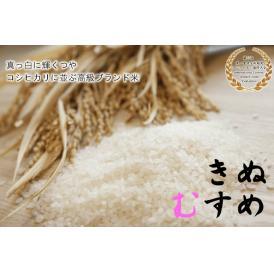 【送料無料】きぬむすめ 30キロ お好み精米! (玄米・5分・7分・白米)