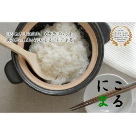 【無農薬米】にこまる 30キロ お好み精米! (玄米・5分・7分・白米)