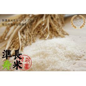 【新米・数量限定】準長寿米(無農薬米)30キロ
