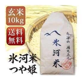 「氷河米」つや姫玄米10kg