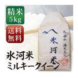 「氷河米」ミルキークイーン 精白米5kg