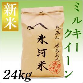 山形特別栽培米認定 「氷河米」ミルキークイーン 玄米24kg