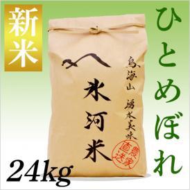 山形特別栽培米認定 「氷河米」ひとめぼれ 玄米24kg