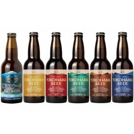 ビール発祥の街 横浜のクラフトビール! 横浜ビールが誇る自慢の6種類のビールを一度に味わえるセット!