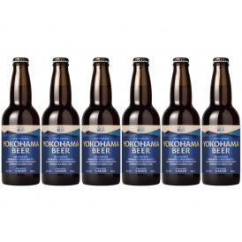 横浜ビール 横浜ラガーセット《人気No.1ラガービール》 330ml (6本セット)[大人気クラフトビール][贈り物ギフトに][数量限定][送料無料]