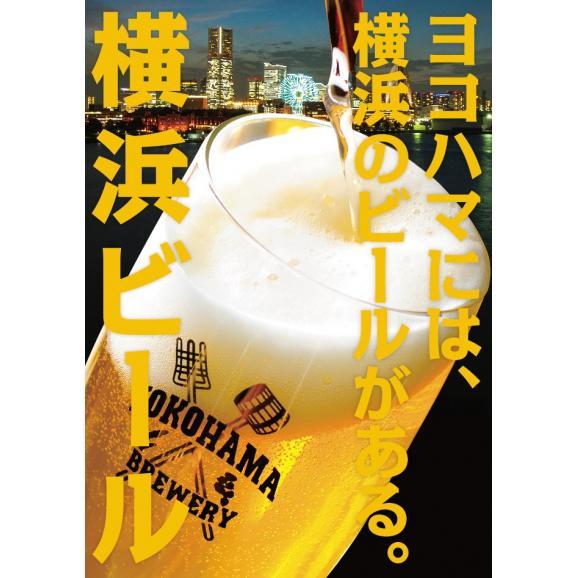 横浜ビール 横浜ラガーセット《人気No.1ラガービール》 330ml (6本セット)[大人気クラフトビール][贈り物ギフトに][数量限定][送料無料]05