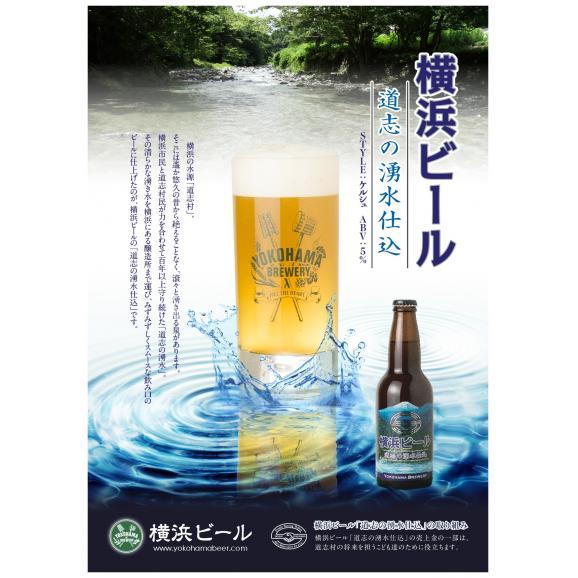 横浜ビール 横浜の水源地に想いを馳せて 『道志の湧水仕込』  330ml 6本セット 《売上の一部は未来の道志村の子供達の為に寄附されます。》[大人気クラフトビール][贈り物ギフトに][数量限定]03