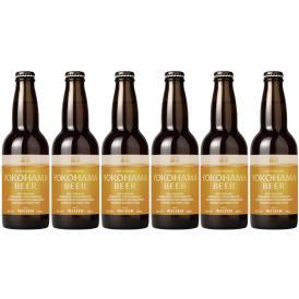 横浜ビール ヴァイツェンセット《受賞歴No.1ヴァイツェン》 330ml (6本セット)[大人気クラフトビール][贈り物ギフトに][数量限定][送料無料]