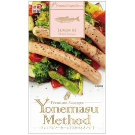 【無添加】プレミアムソーセージ[ヨネマスメソッド] 魚肉(北海道産 鮭)