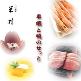 車蝦(6本入)と鴨の味噌漬けセット