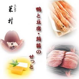 鴨と豆腐・蒟蒻の味噌漬けセット
