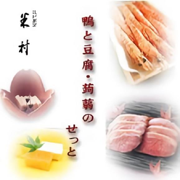 鴨と豆腐・蒟蒻の味噌漬けセット01